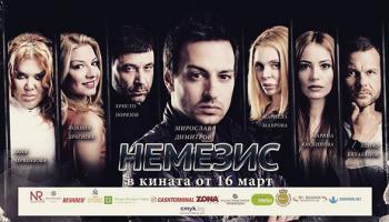 Немезис (2018)